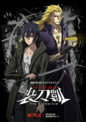 Sword Gai: The Animation: Season 1