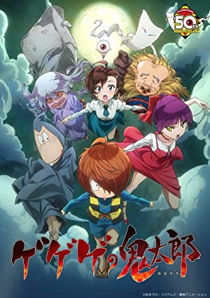 Gegege No Kitaro: Season 1