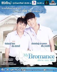 My Bromance The Series