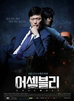 Assembly (korean Drama)